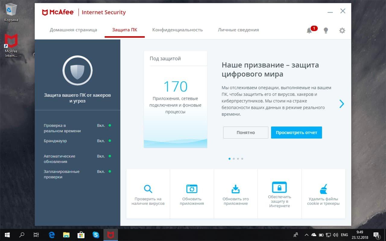 McAfee Internet Security для Windows – на 6 месяцев бесплатно