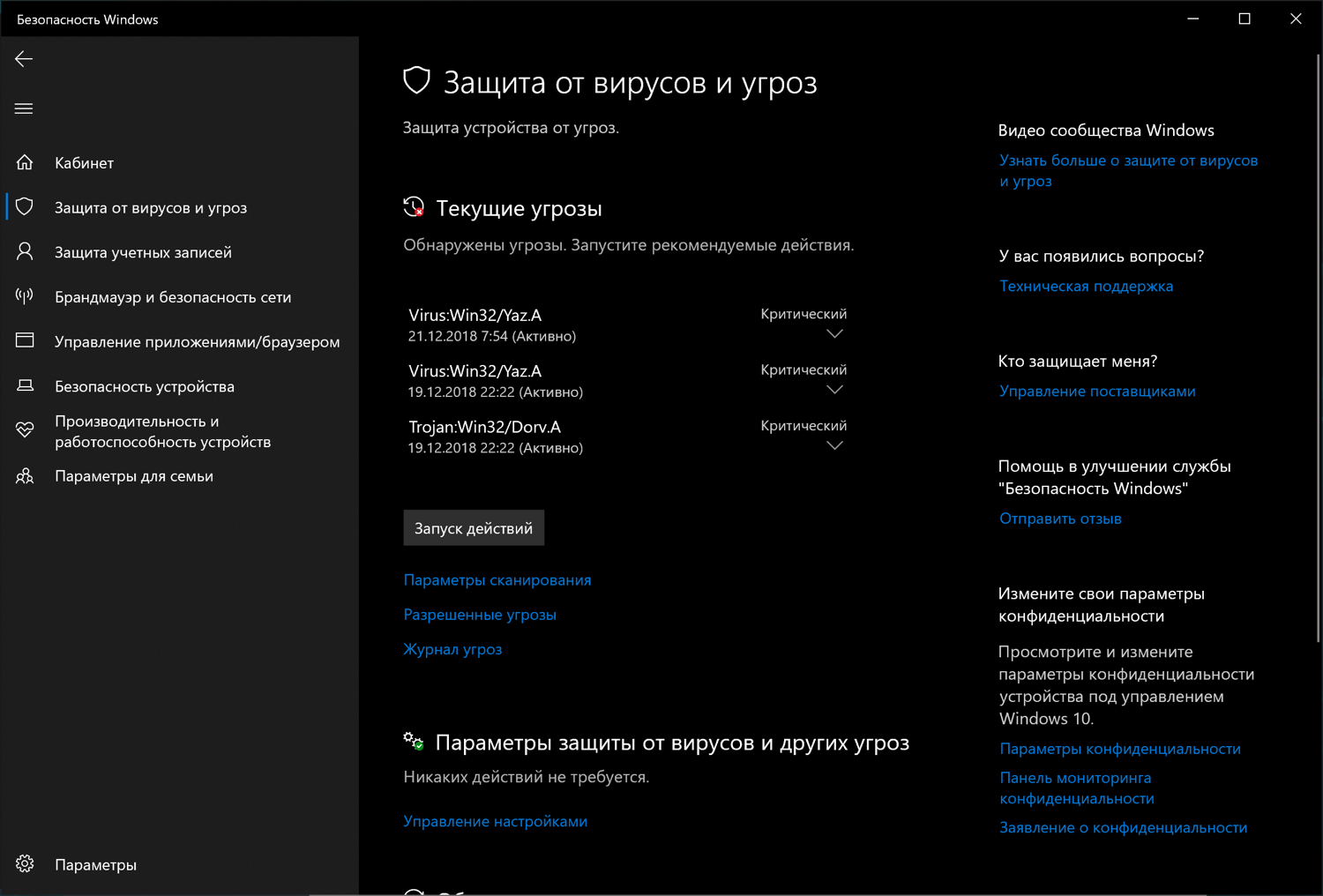 Обзор Windows 10 April 2019 Update (версия 1903) – Журнал угроз