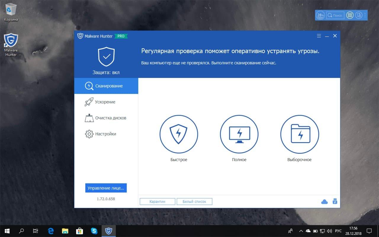 Malware Hunter Pro – бесплатная лицензия на 1 год