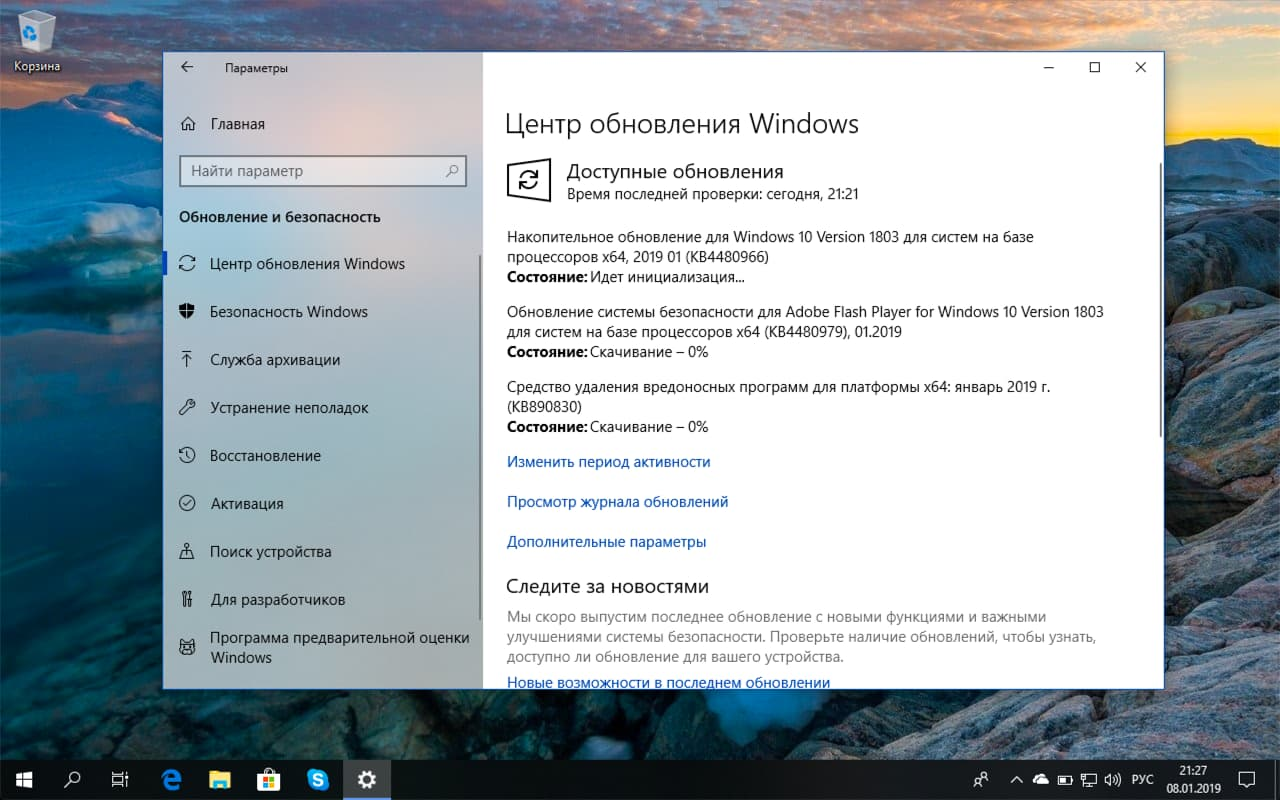 Установка обновления KB4480966 (Build 17134.523) для Windows 10 версии 1803