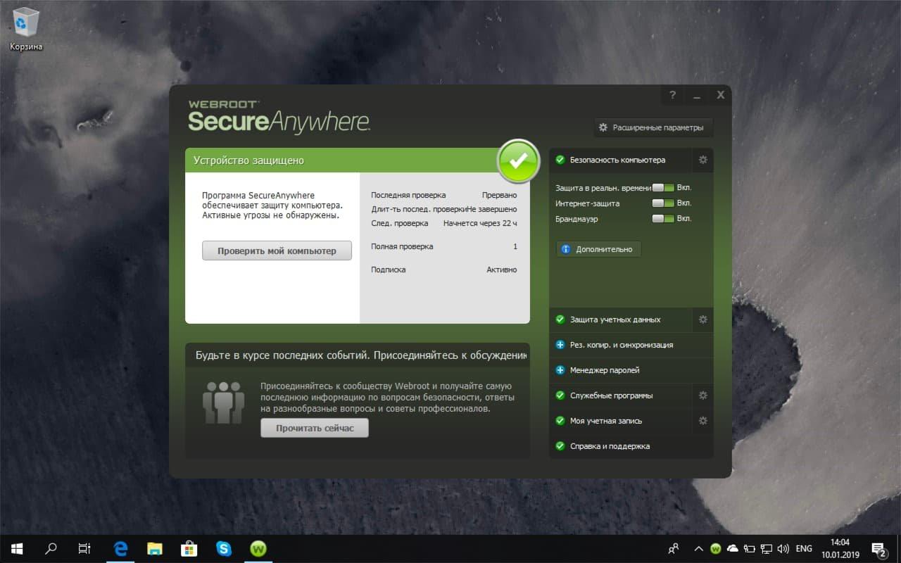 Webroot SecureAnywhere AntiVirus 2019 – на 6 месяцев бесплатно