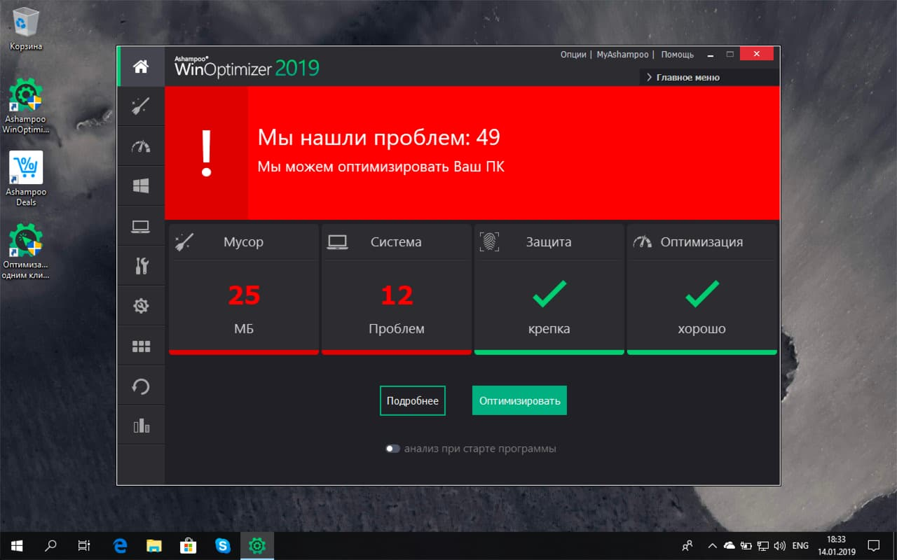 Ashampoo WinOptimizer 2019 – бесплатная лицензия