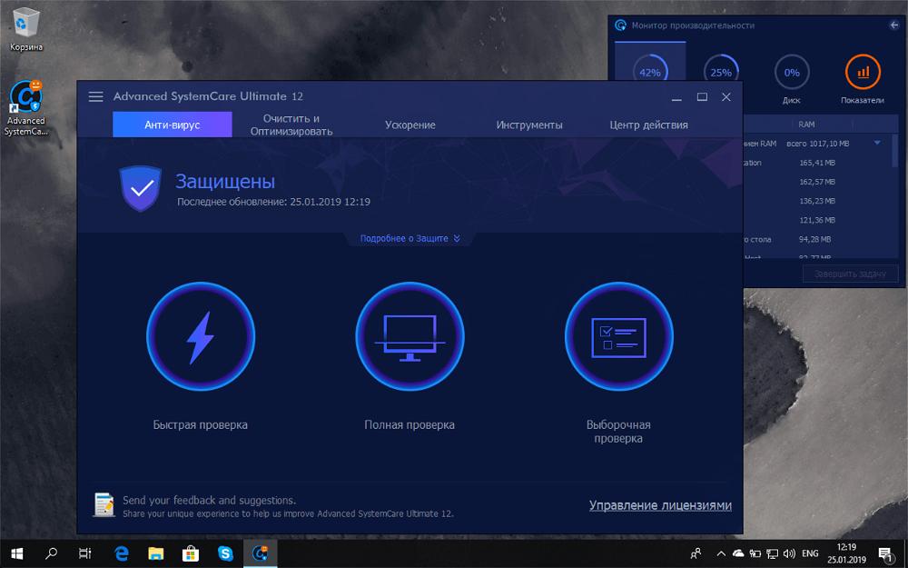 Advanced SystemCare Ultimate (с Антивирусом) – бесплатная лицензия