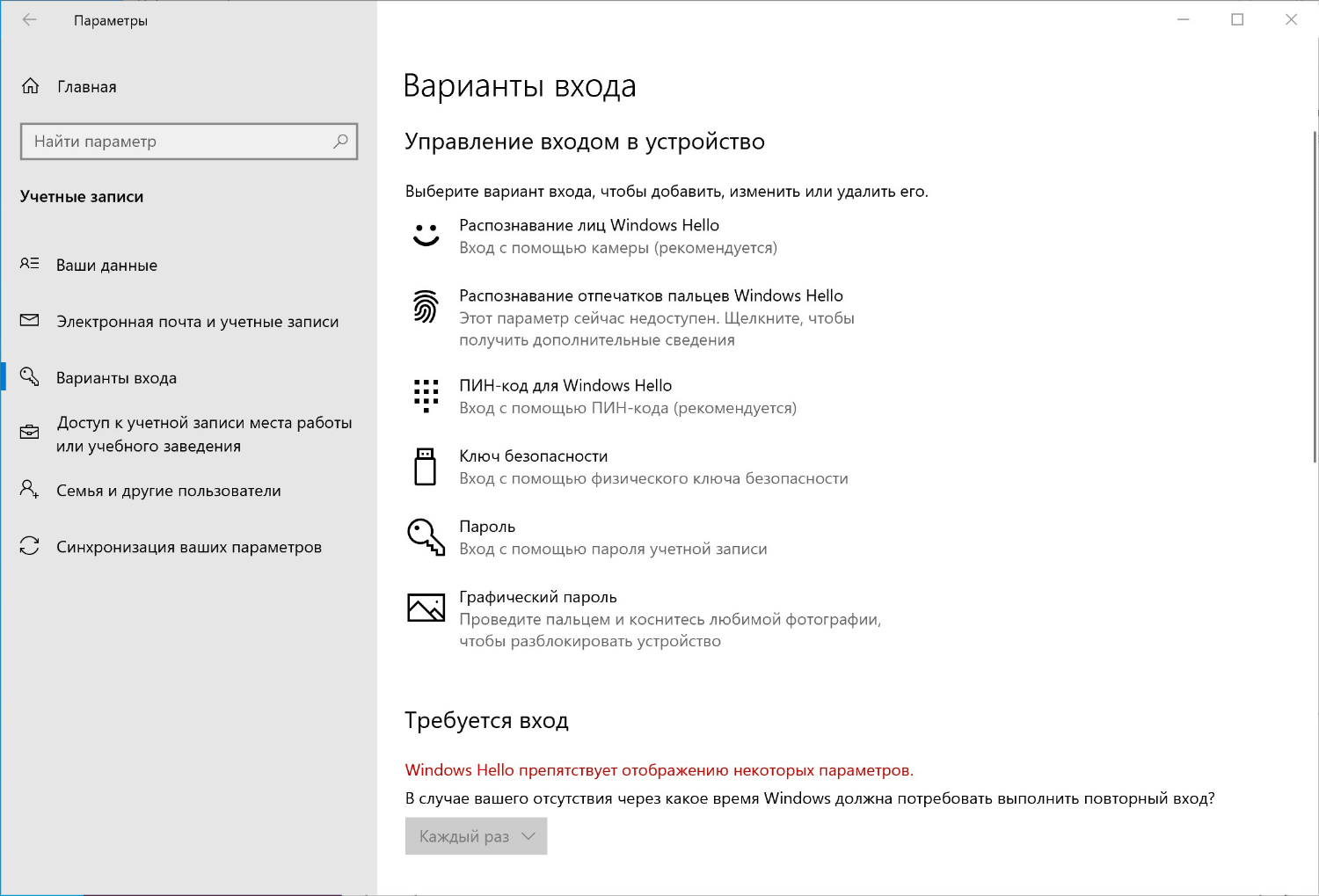 Обзор Windows 10 April 2019 Update (версия 1903) – Параметры входа