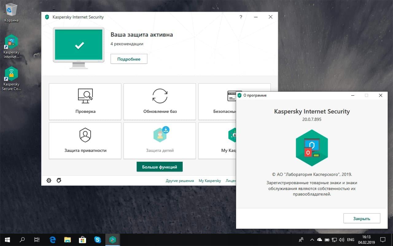 Антивирус Касперского 2020 доступен для тестирования