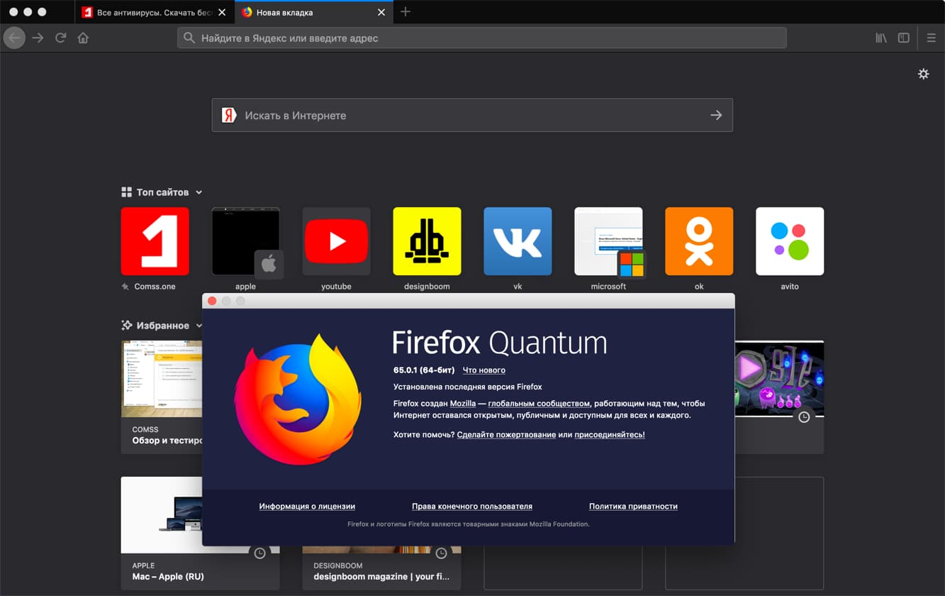 Обновление Firefox 65.0.1