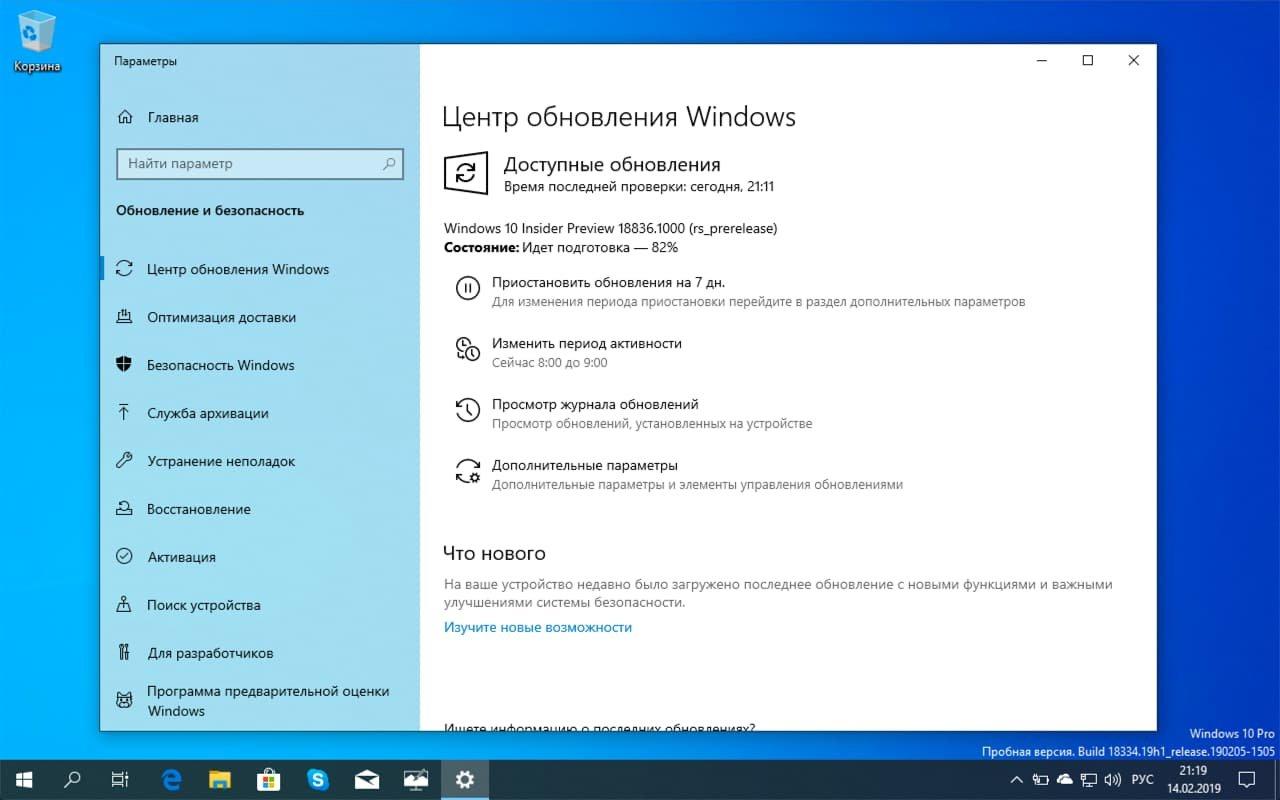 Установка через Центр обновления Windows