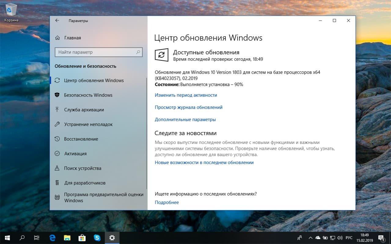 Обновление KB4023057 (01.2019) готовит прошлые версии Windows 10 к October 2018 Update