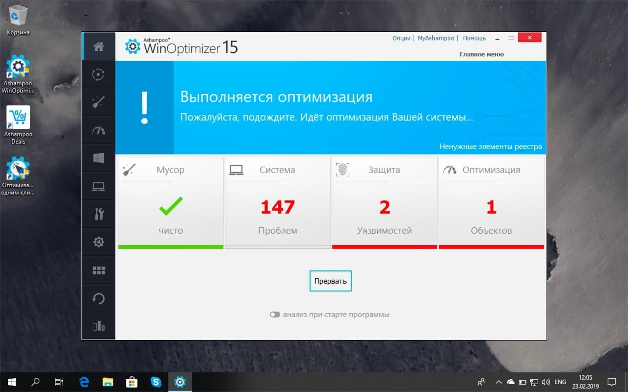 Ashampoo WinOptimizer 15 – бесплатная лицензия