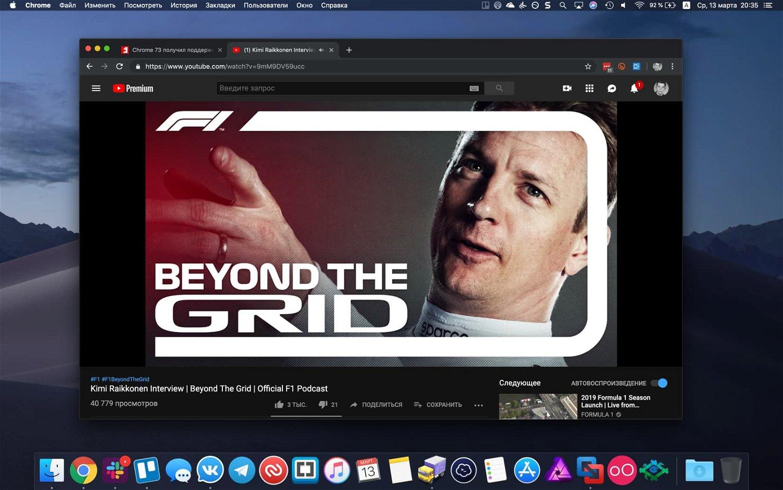 Chrome 73 – темный режим для MacOS