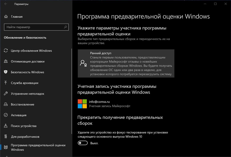 Параметры – Программа предварительной оценки Windows 10