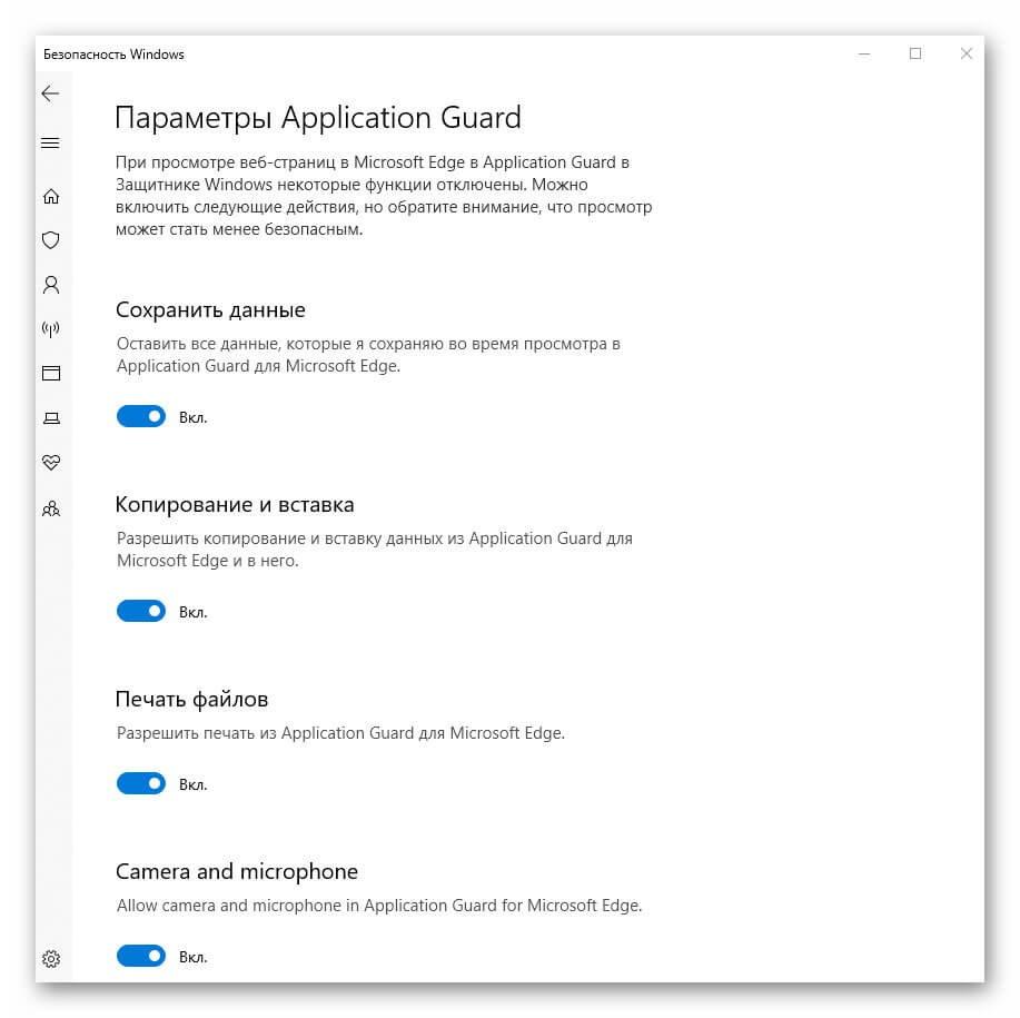 Application Guard Защитника Windows