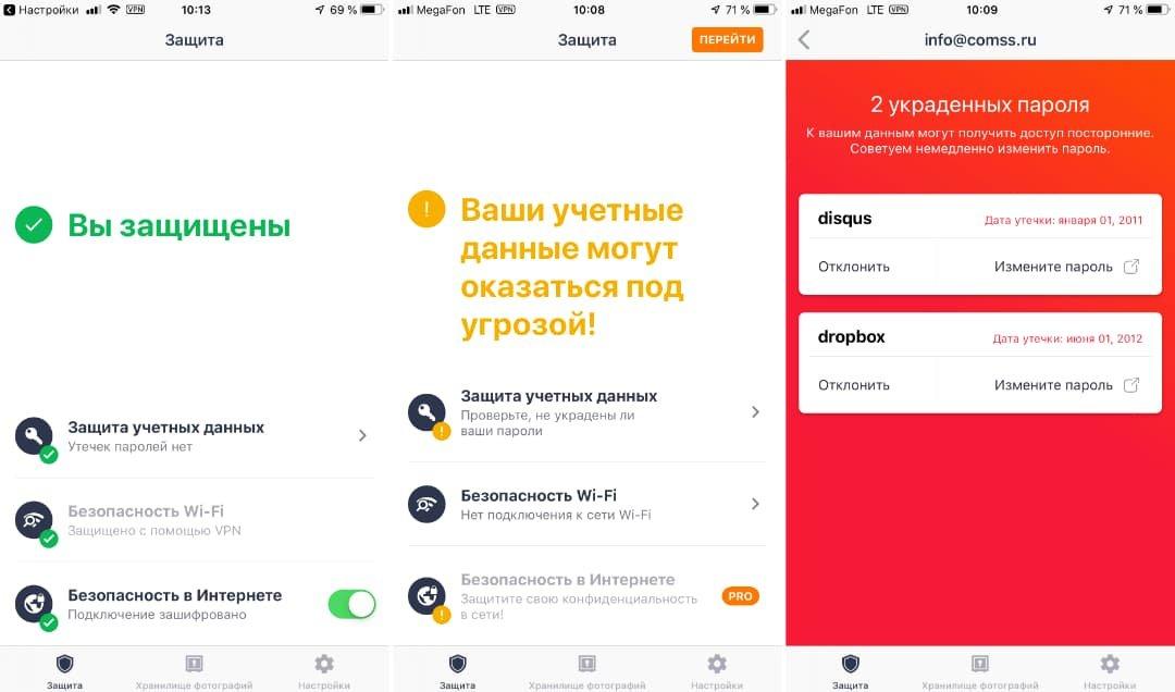 Avast Mobile Security для iOS