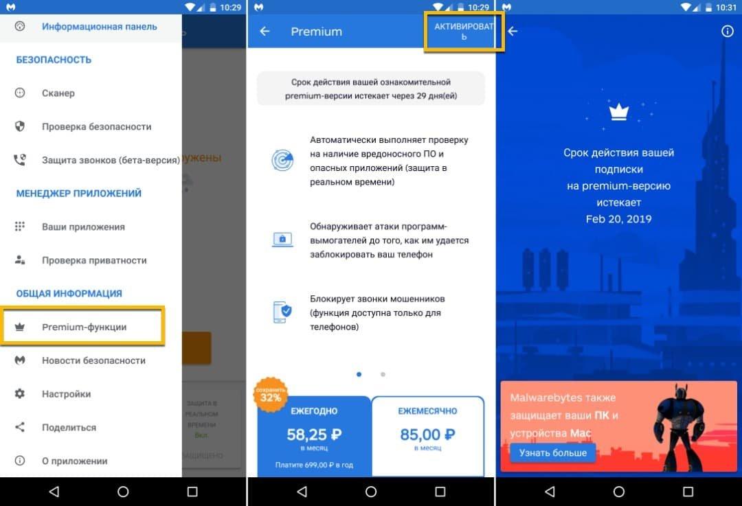 Malwarebytes Premium для Android – на 3 месяца бесплатно