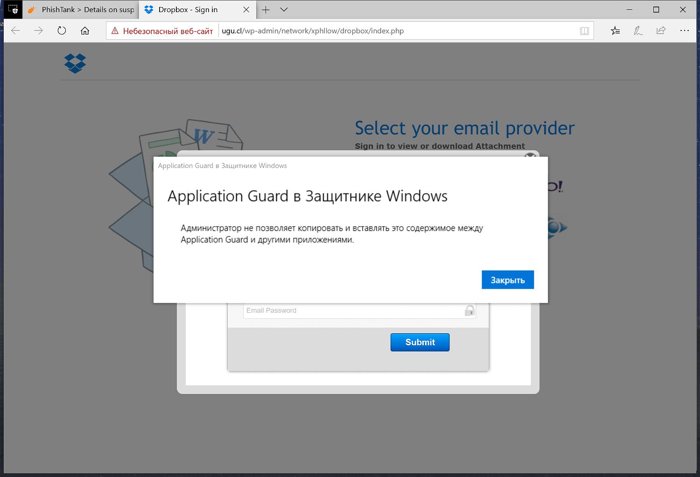 Application Guard в Защитнике Windows
