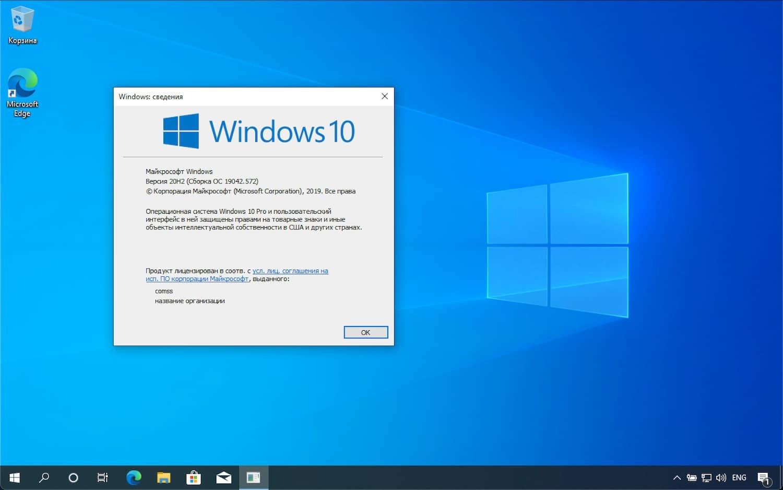 Windows 10 до October 2020 Update, версия 20H2