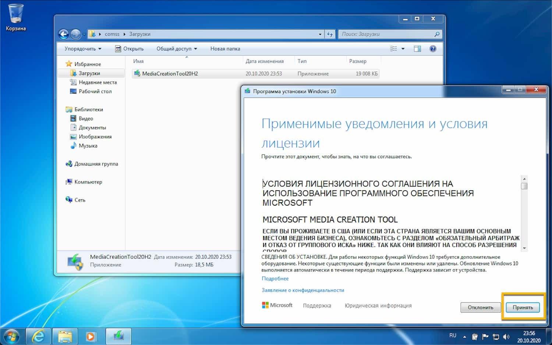 Бесплатное обновление Windows 7 до Windows 10