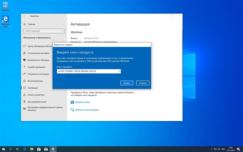 Активация Windows 10 с помощью ключей Windows 7 и 8.1