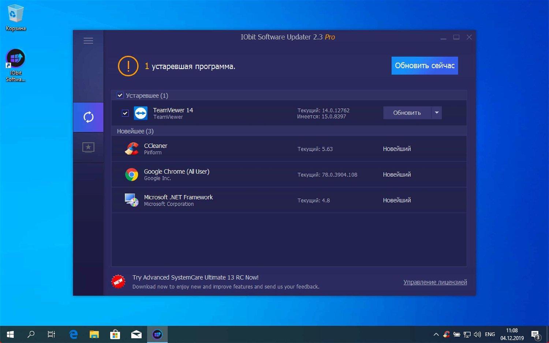 IObit Software Updater Pro – бесплатная лицензия