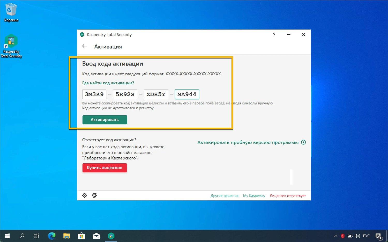 برنامج Kaspersky Total Security 2021 لمدة 3 أشهر مجانًا