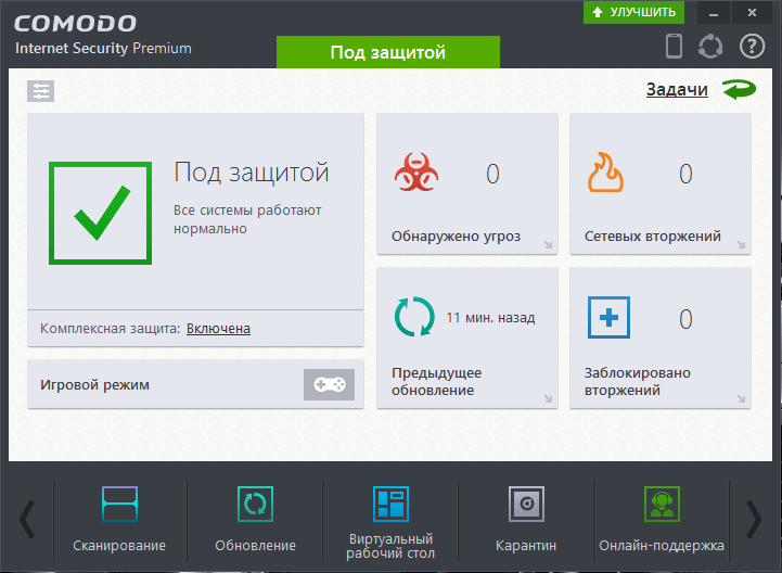 Comodo Internet Security для  Windows 10