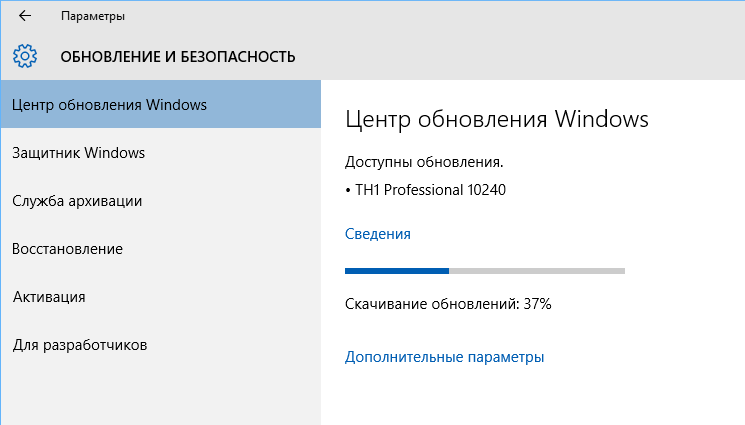 Обновление Windows 10 Insider Preview до Windows 10 RTM