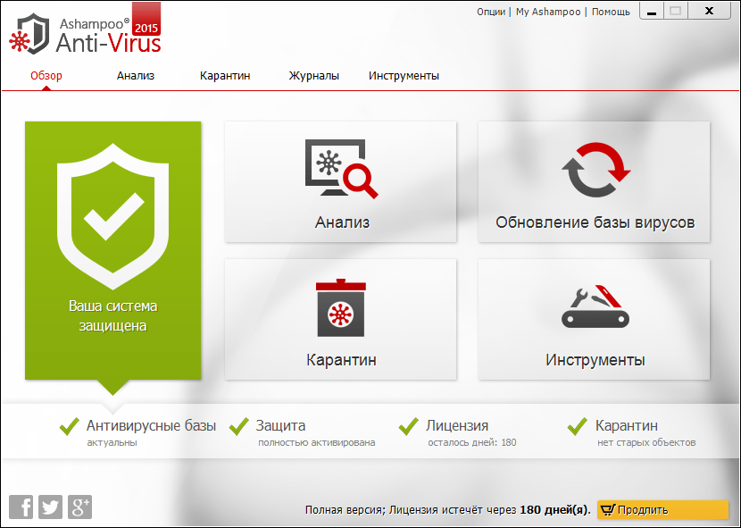 Ashampoo Anti-Virus для  Windows 10