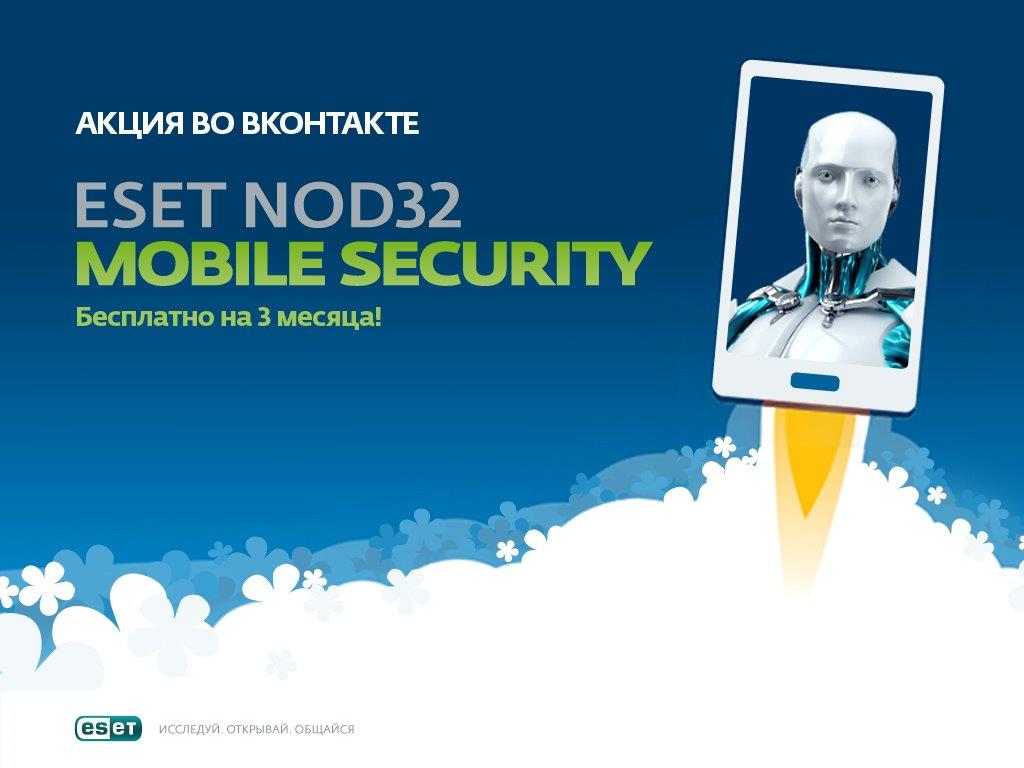 ESET NOD32 Mobile Security для Android - бесплатно на 3 месяца