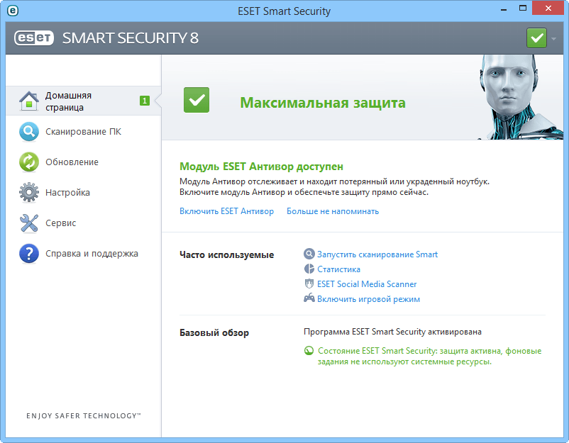 ESET NOD32 Smart Security для  Windows 10