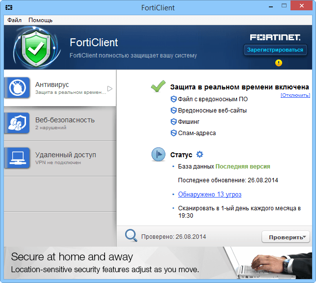 Антивирус FortiClient для Windows 10