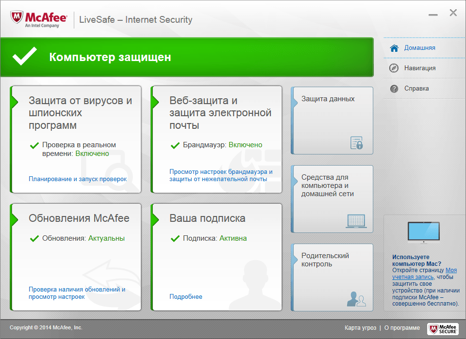 Обзор McAfee LiveSafe 2015: Internet Security