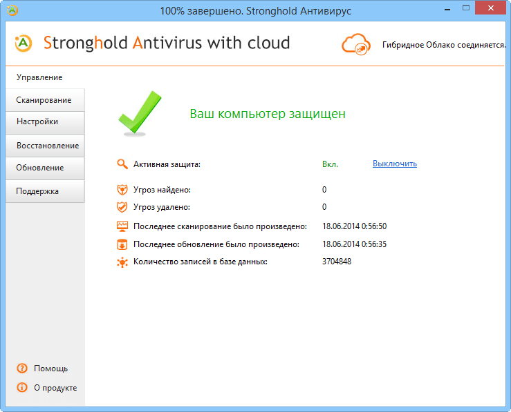 Stronghold antimalware with cloud код активации