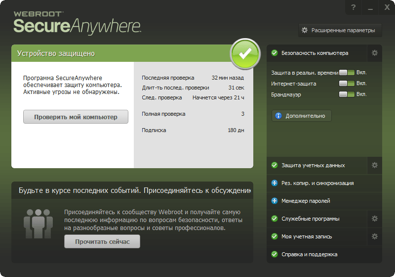 Webroot SecureAnywhere для  Windows 10