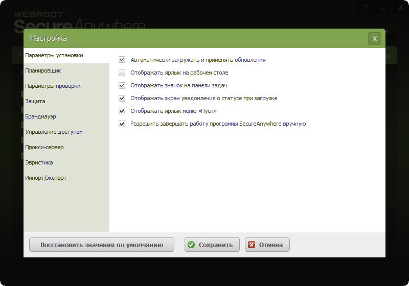 Webroot SecureAnywhere AntiVirus: Оптимизатор системы