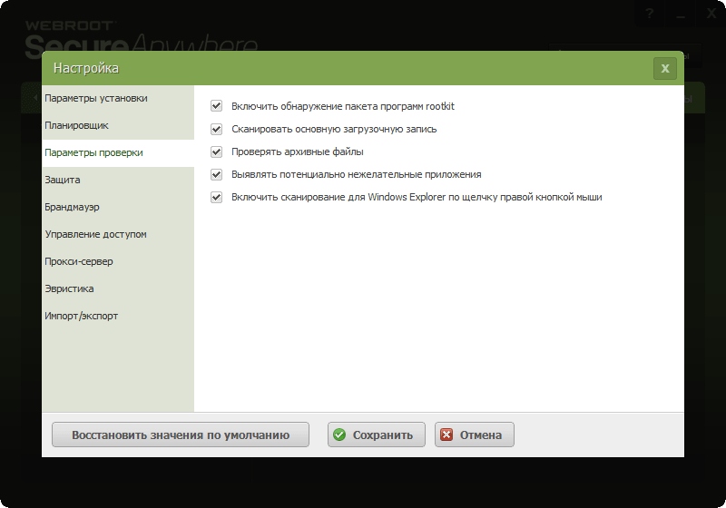 Webroot SecureAnywhere AntiVirus: Планировщик