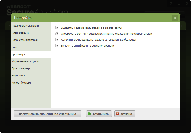 Webroot SecureAnywhere AntiVirus: Зашита