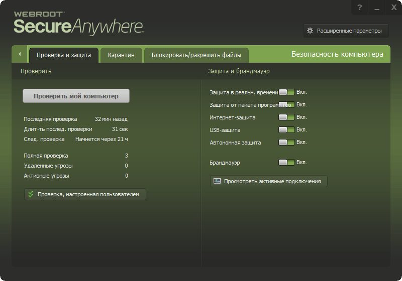 Webroot SecureAnywhere AntiVirus: Проверка и защита