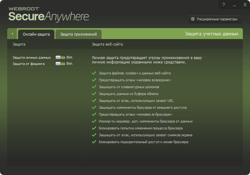 Webroot SecureAnywhere AntiVirus: Онлайн-защита