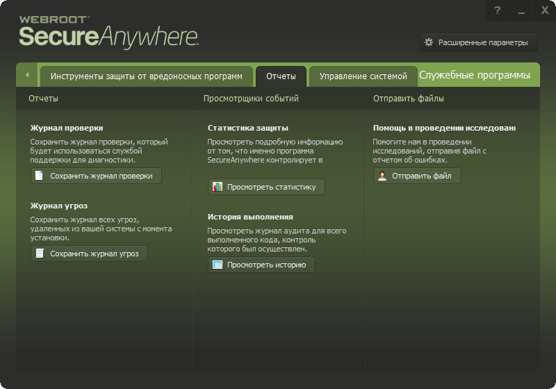 Webroot SecureAnywhere AntiVirus: Отчеты