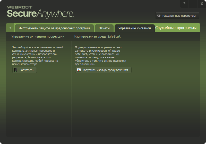 Webroot SecureAnywhere AntiVirus: Управление системой