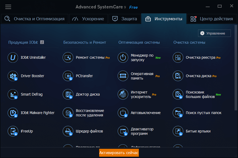 advanced systemcare 9 1 0 1090
