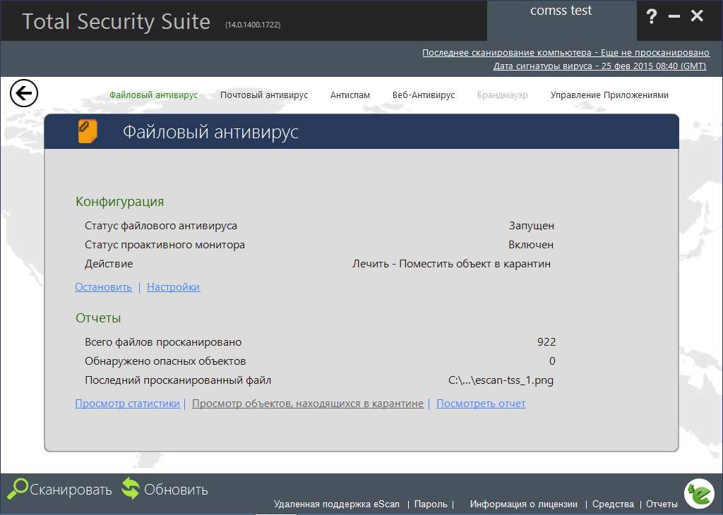 eScan Total Security Suite: Файловый антивирус