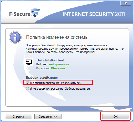 Удаление антивируса F-Secure утилитой F-Secure Uninstallation Tool