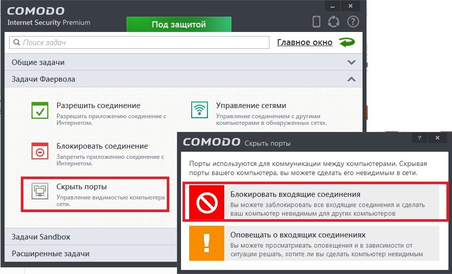 Настройка COMODO Internet Security 7: Скрыть порты
