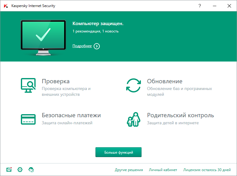 Kaspersky Internet Security 2016 для  Windows 10