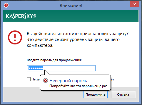 Неправильный пароль Kaspersky Internet Security