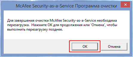Удаление McAfee SaaS Endpoint Protection