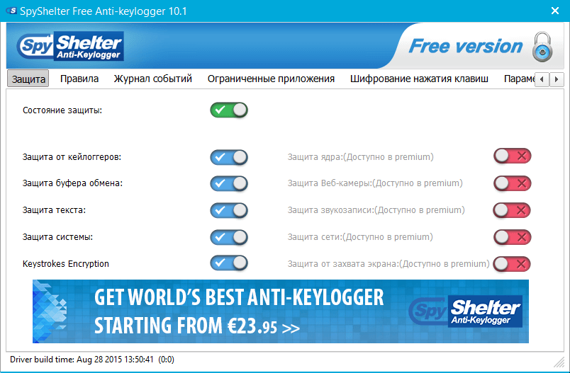 Новая версия SpyShelter Free Anti-Keylogger с поддержкой Windows 64-bit