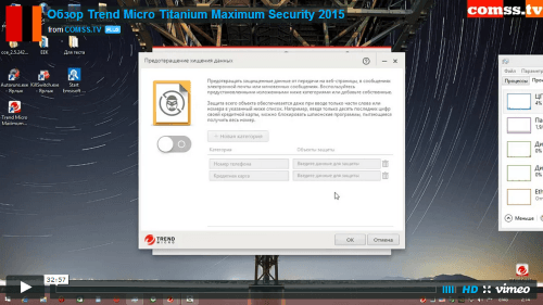 COMSS.TV: Trend Micro Titanium Maximum Security 2015