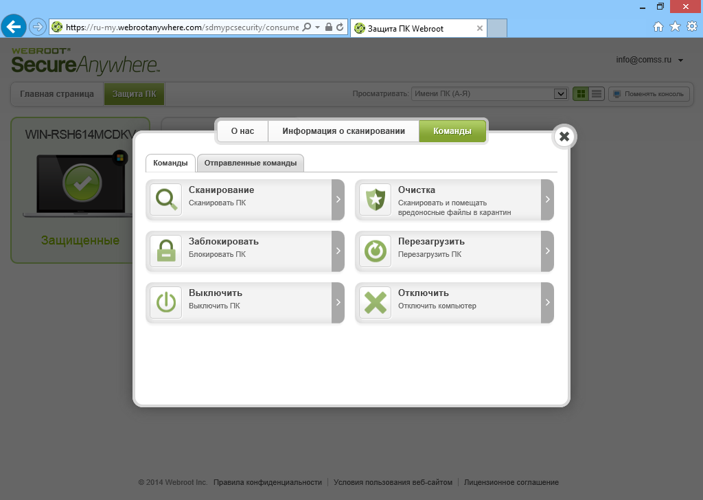 Обзор Webroot SecureAnywhere AntiVirus (2015): Веб-консоль Webroot Anywhere